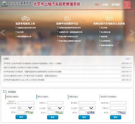 北京市出租汽车服务管理系统