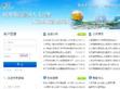 杭州高层次人才分类认定申报管理系统