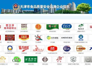 天津市食品质量安全追溯平台