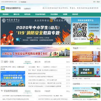 威海市安全教育平台登录入口