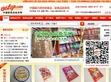 中国副食品批发网