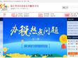 浙江省中小企业公共服务平台
