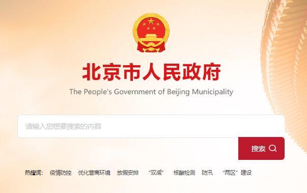 北京市人民政府