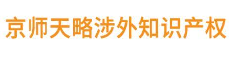 京师天略涉外知识产权