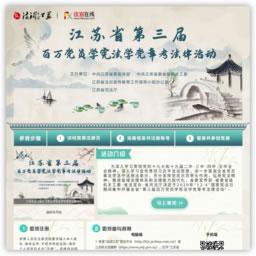 江苏省百万党员学宪法学党章考法活动入口